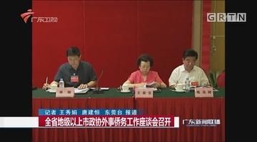 全省地级以上市政协外事侨务工作座谈会召开