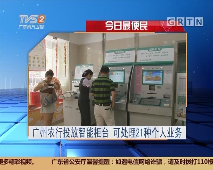 今日最便民:广州农行投放智能柜台 可处理21种个人业务