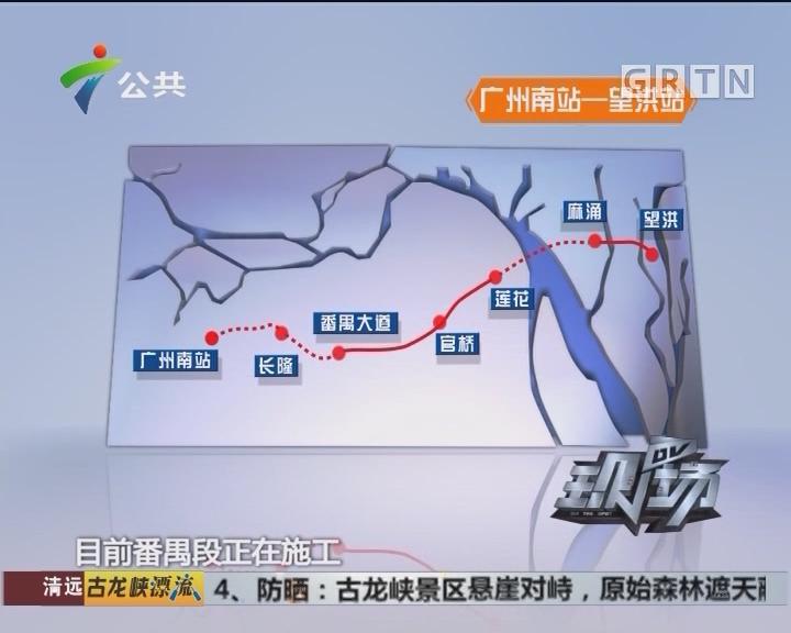 佛莞城际铁路将开通 番禹到东莞只需15分钟