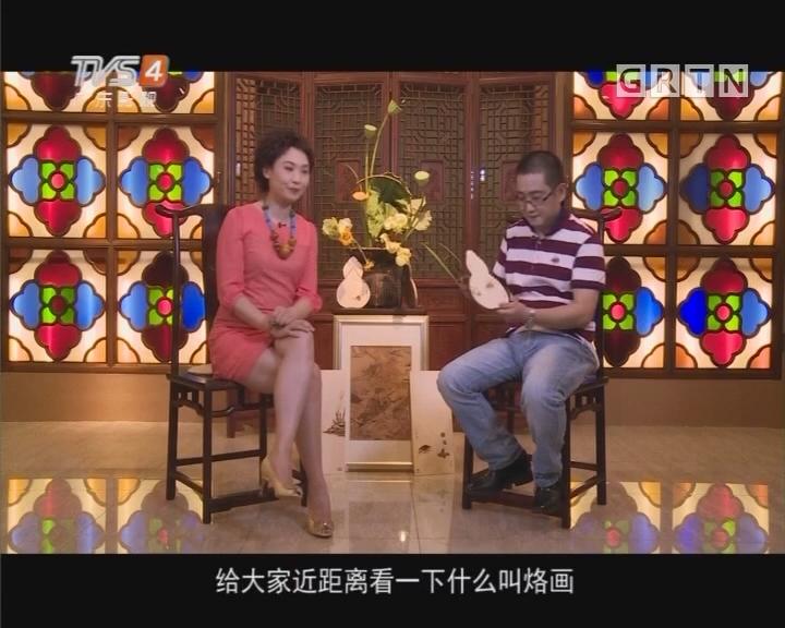 [2017-07-01]高第街·访:烙画的故事 宴雨甦(上)