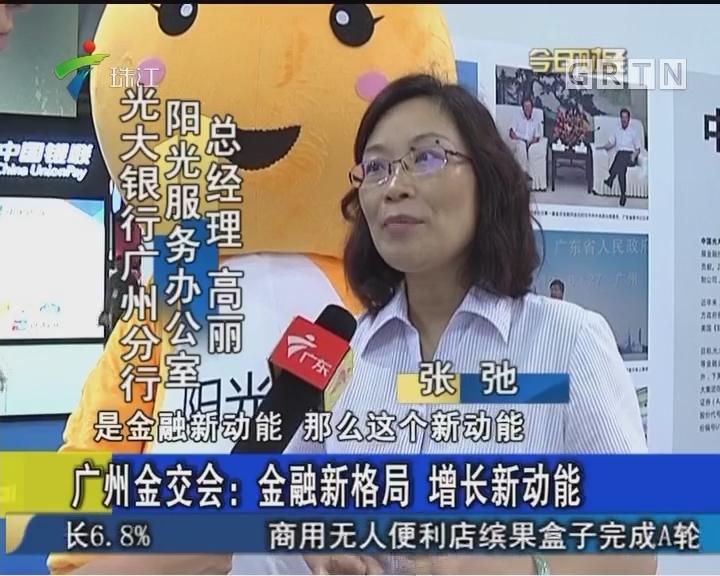广州金交会:金融新格局 增长新动能