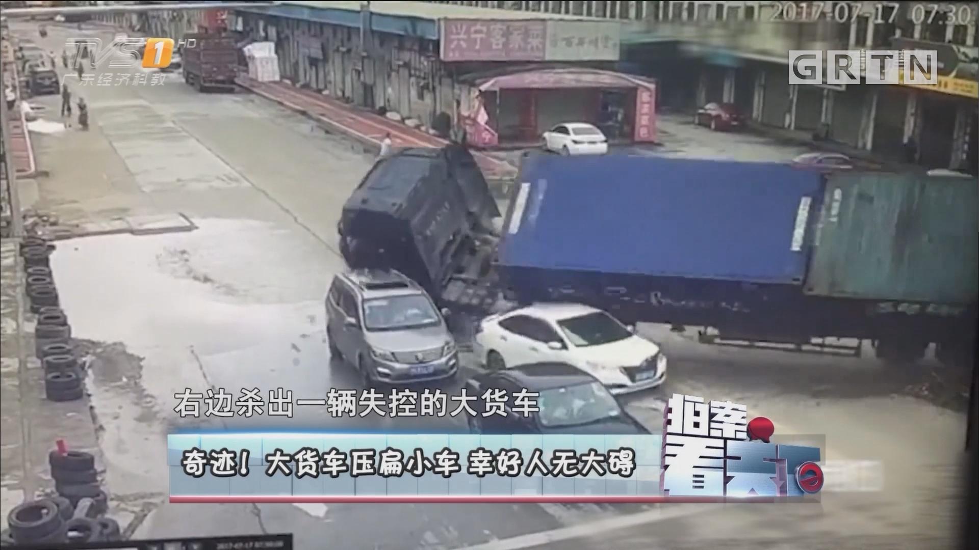 [HD][2017-07-20]拍案看天下:奇迹!大货车压扁小车 幸好人无大碍