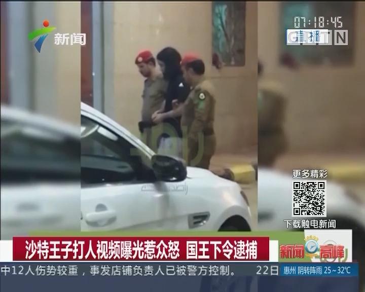 沙特王子打人视频曝光惹众怒 国王下令逮捕