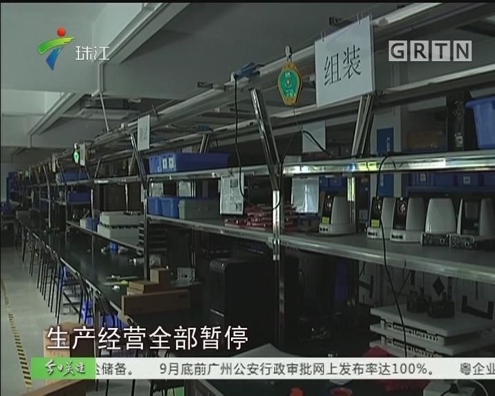 """广州:物管纠纷""""累街坊"""" 50多家企业被断电"""