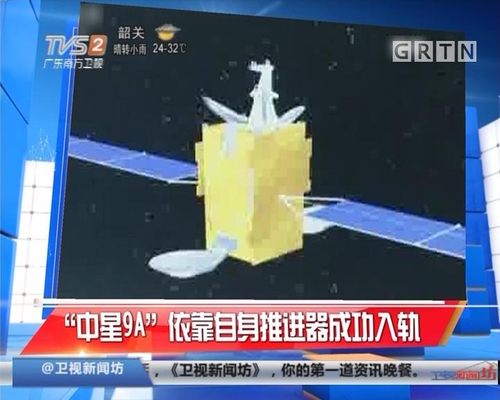 """""""中星9A""""依靠自身推进器成功入轨"""