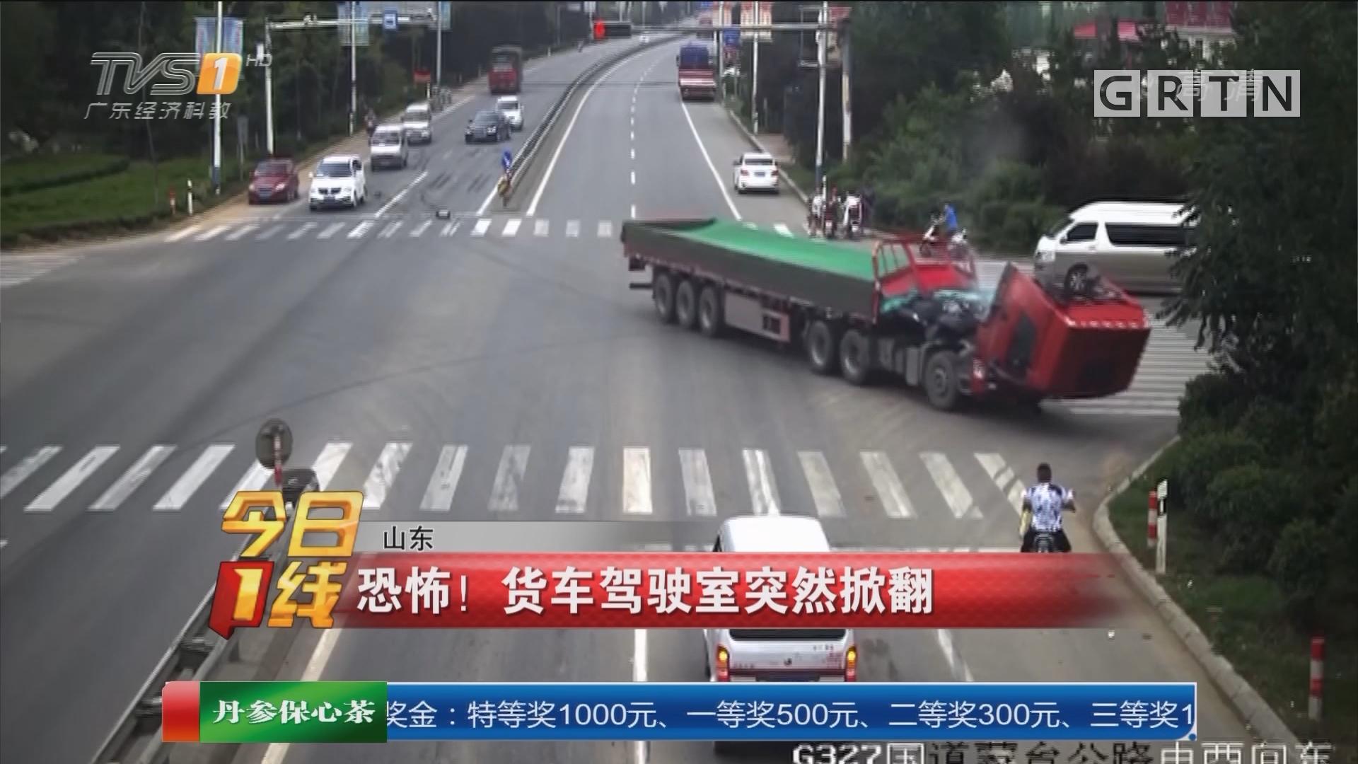 山东:恐怖!货车驾驶室突然掀翻