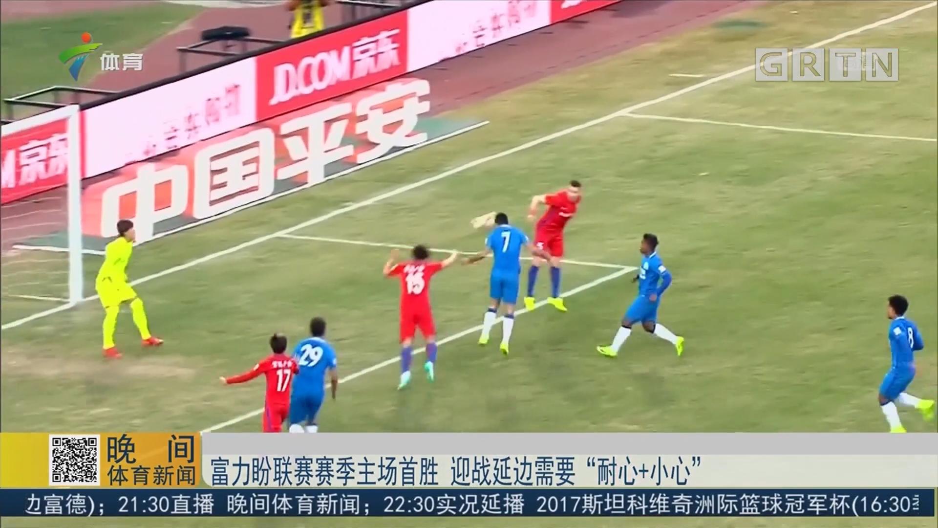 """富力盼联赛赛季主场首胜 迎战延边需要""""耐心+小心"""""""