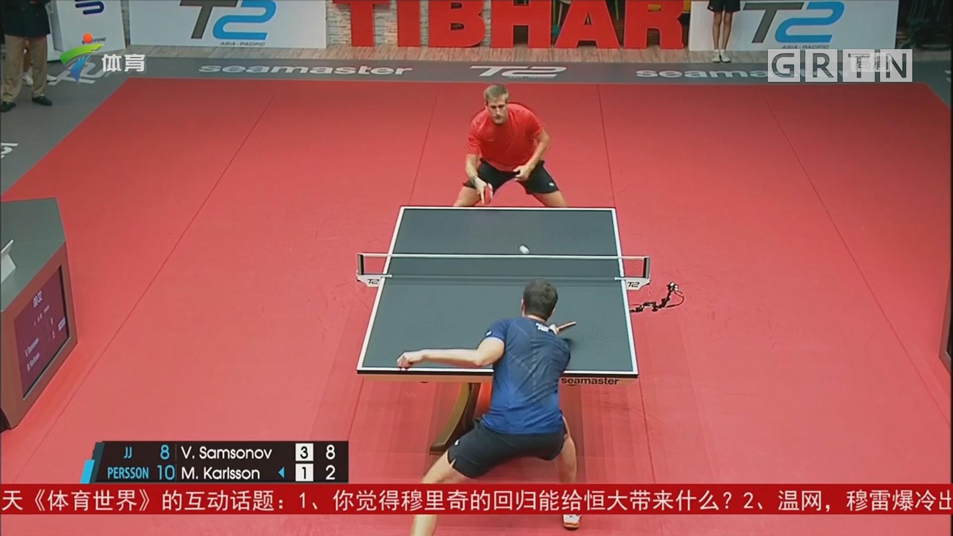 T2乒乓球联赛第二轮 佩尔森队战胜江嘉良队
