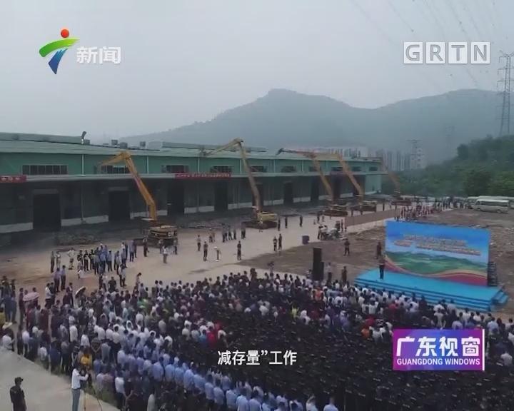 """深圳:光明新区超额完成违建""""减存量""""过半任务"""