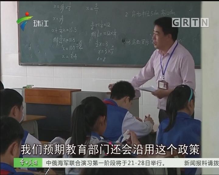 广州:最新租房政策出台 租房也可就近上学