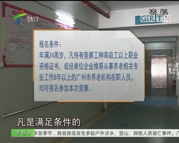 """广州首次将""""养老护理员""""纳入职业技能竞赛"""