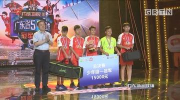 广东省五人足球争霸赛圆满收官