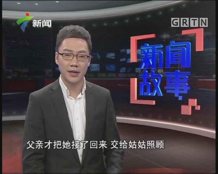 """[2017-07-22]新闻故事:""""叔叔""""的遗产"""