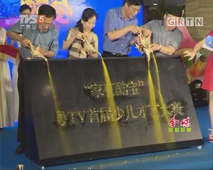 """[2017-07-13]南方小记者:""""家有酷宝""""粤TV首届少儿才艺大赛正式开启"""
