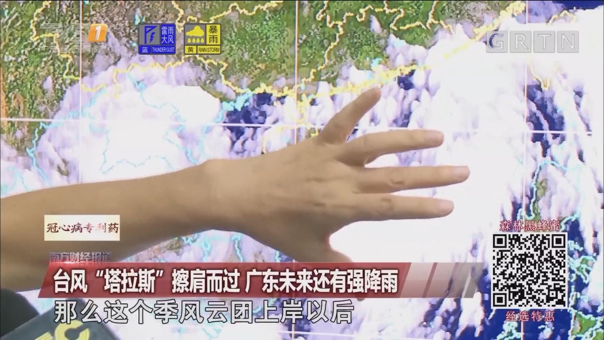 """台风""""塔拉斯""""擦肩而过 广东未来还有强降雨"""