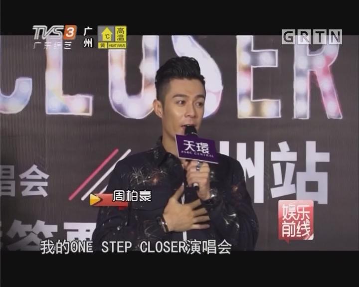 9月广州开唱 周柏豪首秀舞技回馈粉丝