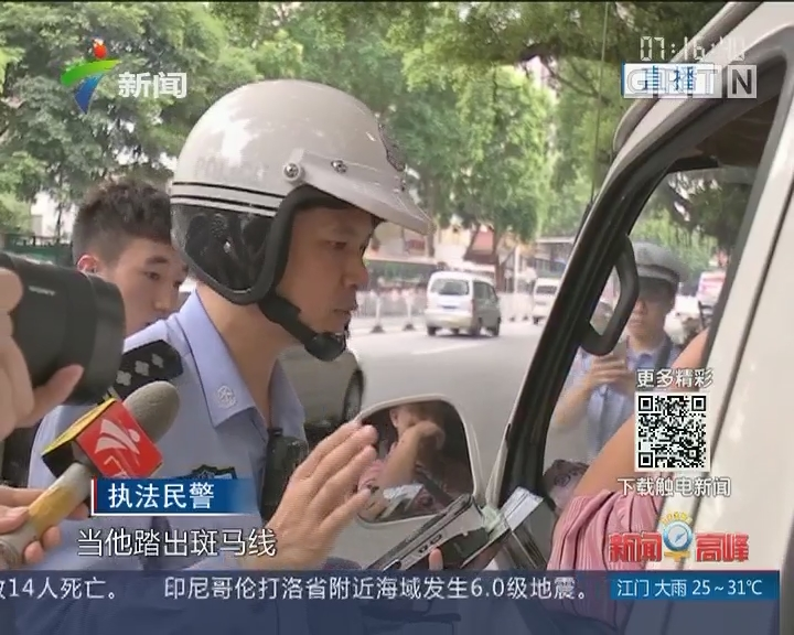 广东:机动车斑马线不礼让行人 罚200元扣3分