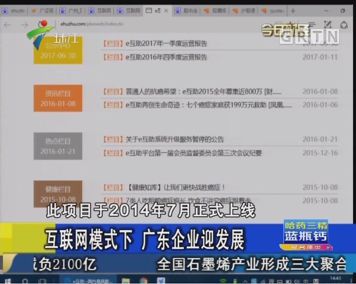 互联网模式下 广东企业迎发展