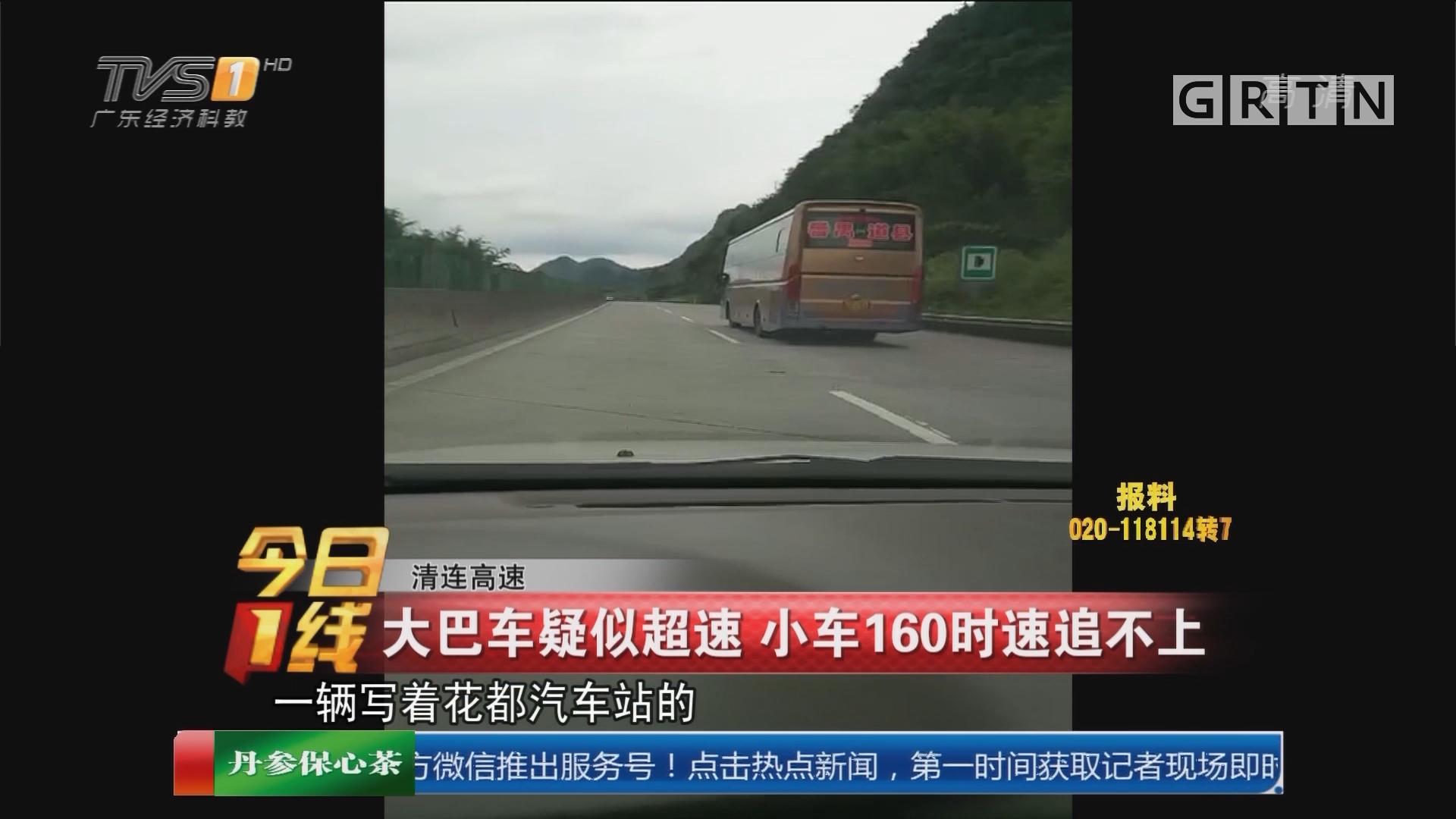 清连高速:大巴车疑似超速 小车160时速追不上