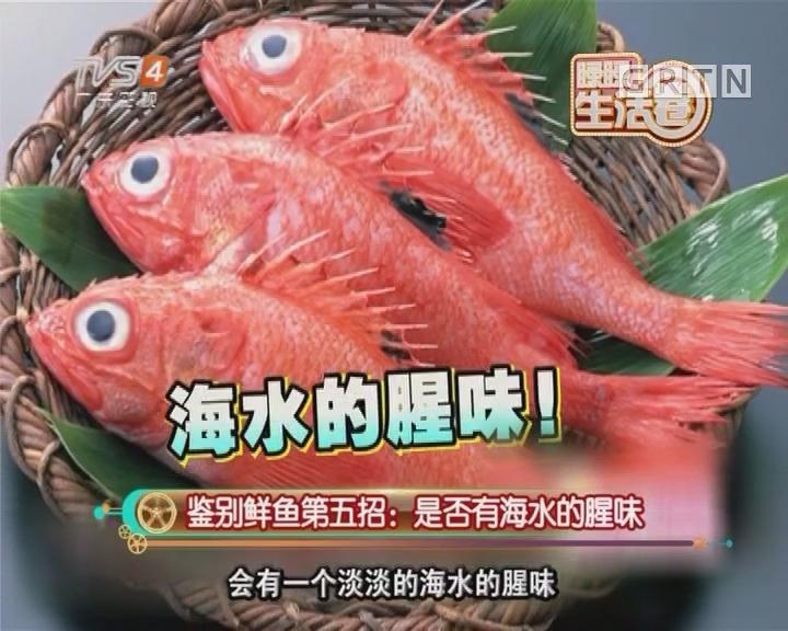 广东雷州出现了食用鱼类后中毒的患者