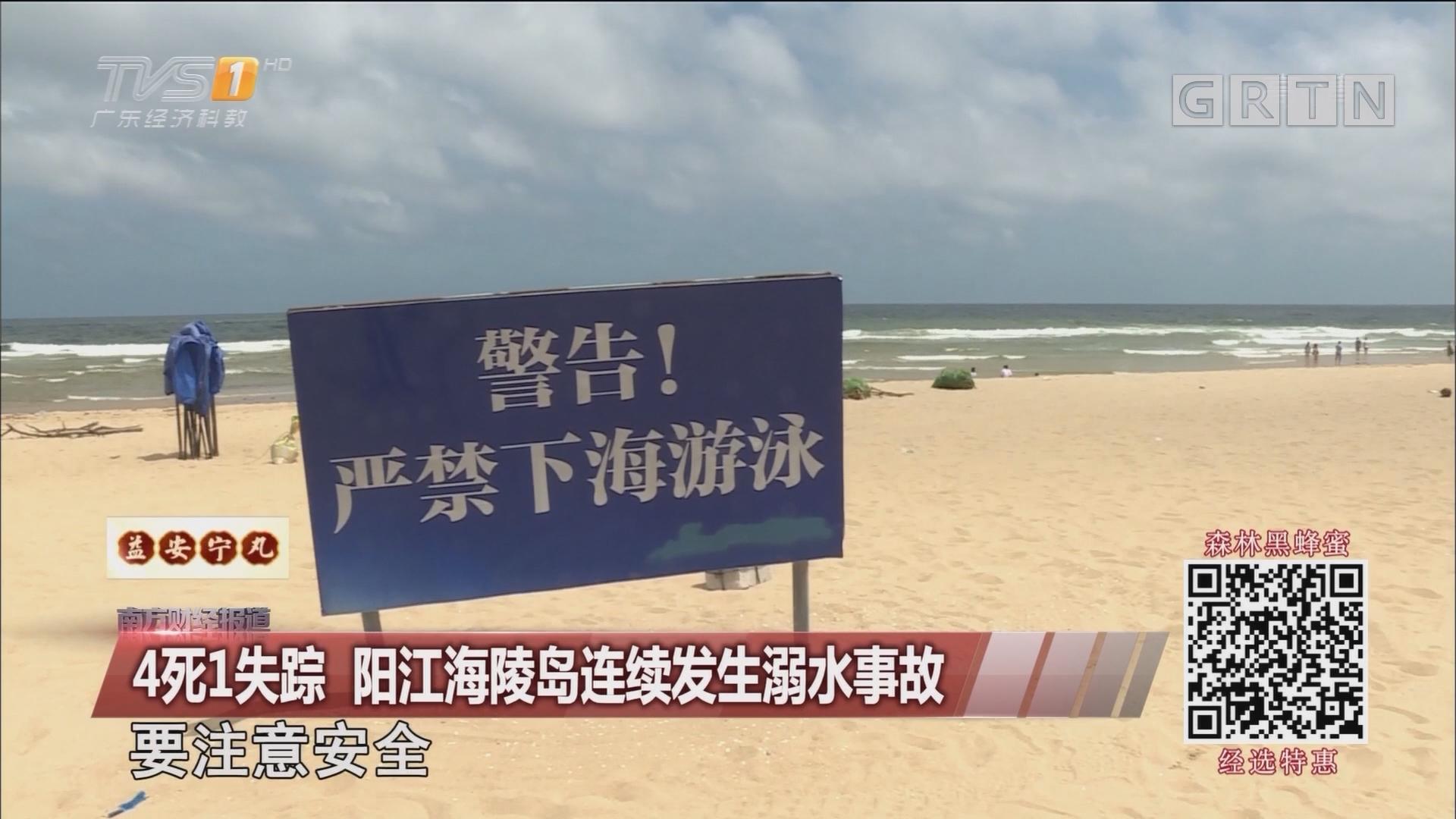 4死1失踪 阳江海陵岛连续发生溺水事故