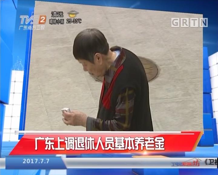广东上调退休人员基本养老金
