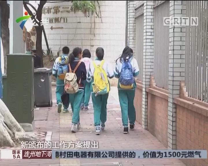 广州:符合资格租房人员子女 可以就近入学