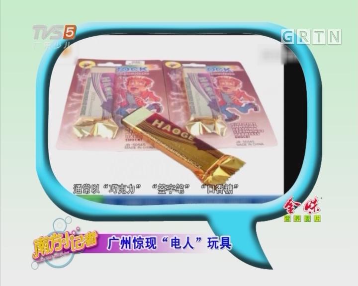 """[2017-07-26]南方小记者:广州惊现""""电人""""玩具"""