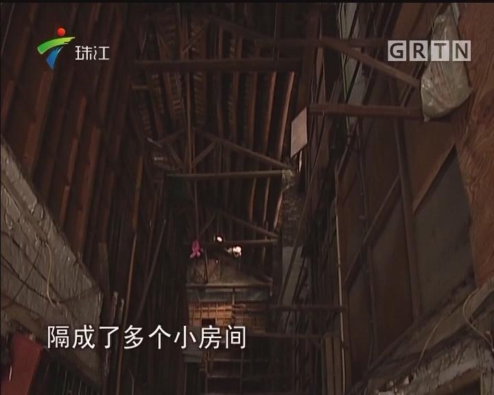 广州:仓库内住20多户 房屋年久失修