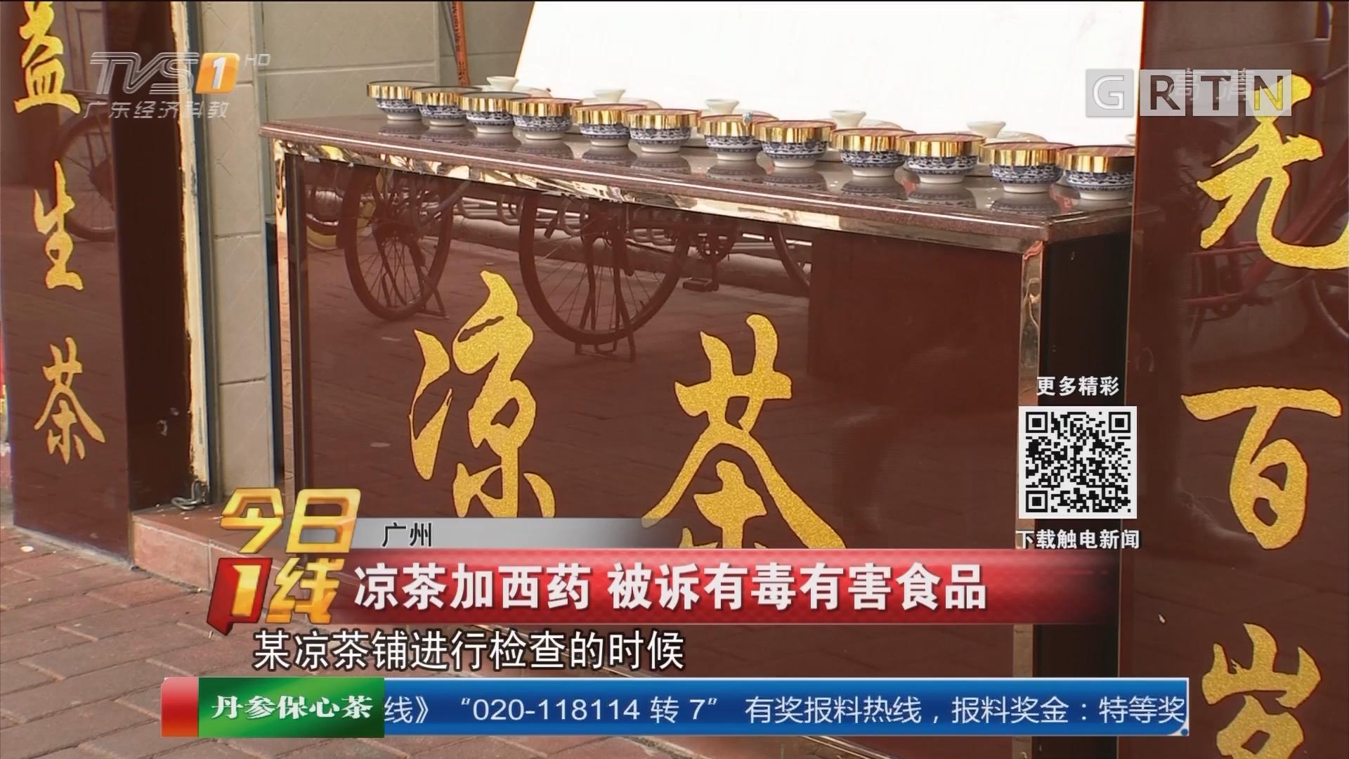 广州:凉茶加西药 被诉有毒有害食品