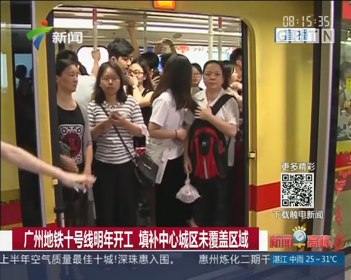 广州地铁十号线明年开工 填补中心城区未覆盖区域