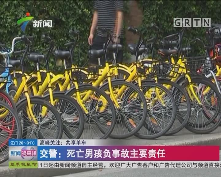 高峰关注:共享单车 上海:11岁男孩骑ofo身亡 家长索赔878万