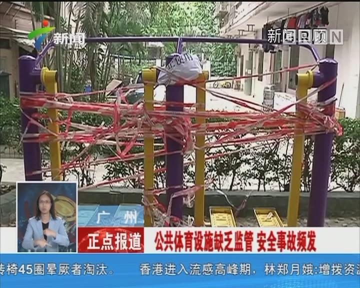 广州:公共体育设施缺乏监管 安全事故频发