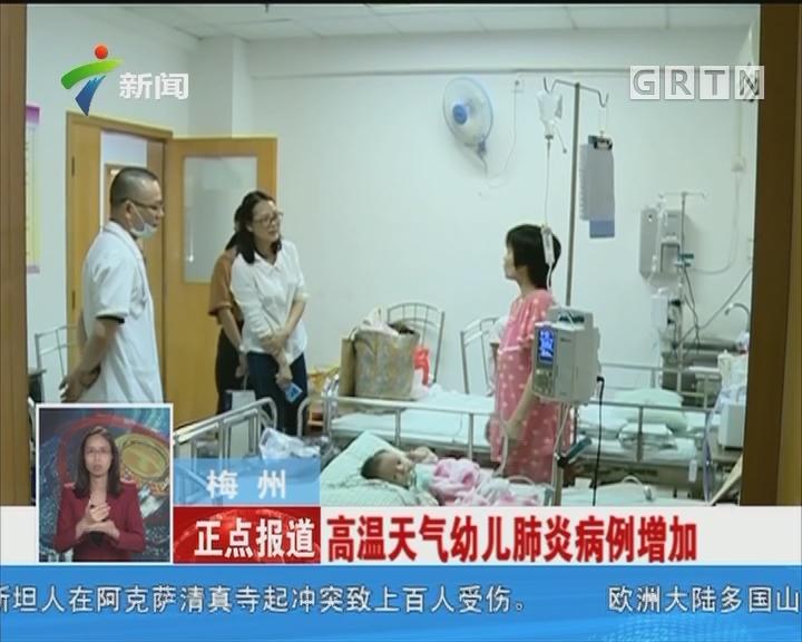 梅州:高温天气幼儿肺炎病例增加