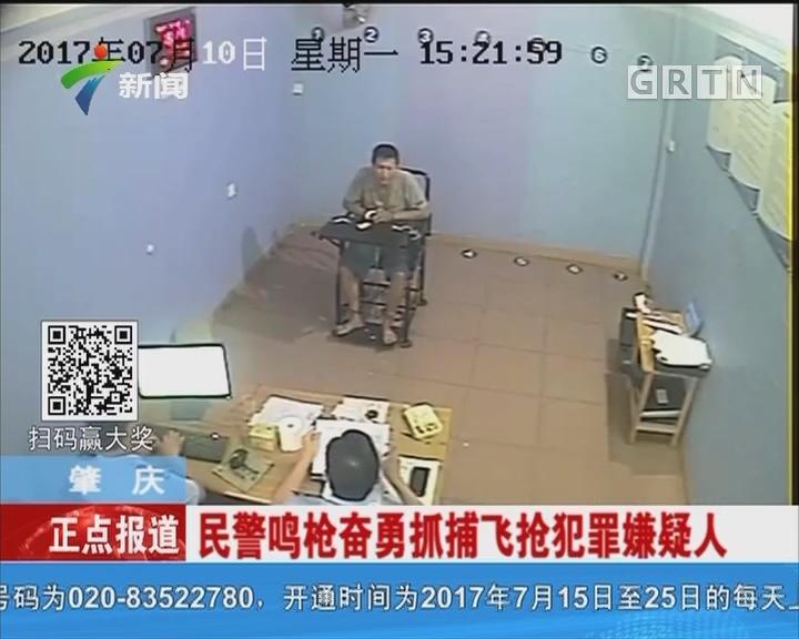 肇庆:民警鸣枪奋勇抓捕飞抢犯罪嫌疑人