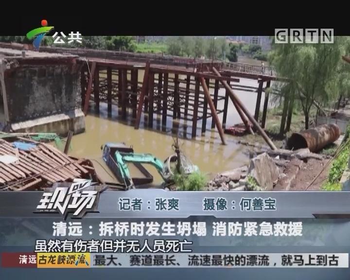 清远:拆桥时发生坍塌 消防紧急救援