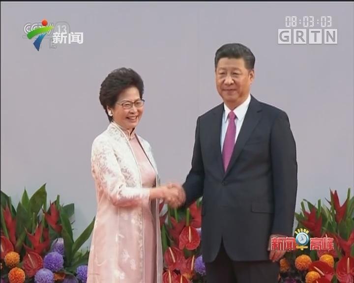 庆祝香港回归祖国20周年大会暨香港特别行政区第五届政府就职典礼隆重举行习近平出席并发表重要讲话