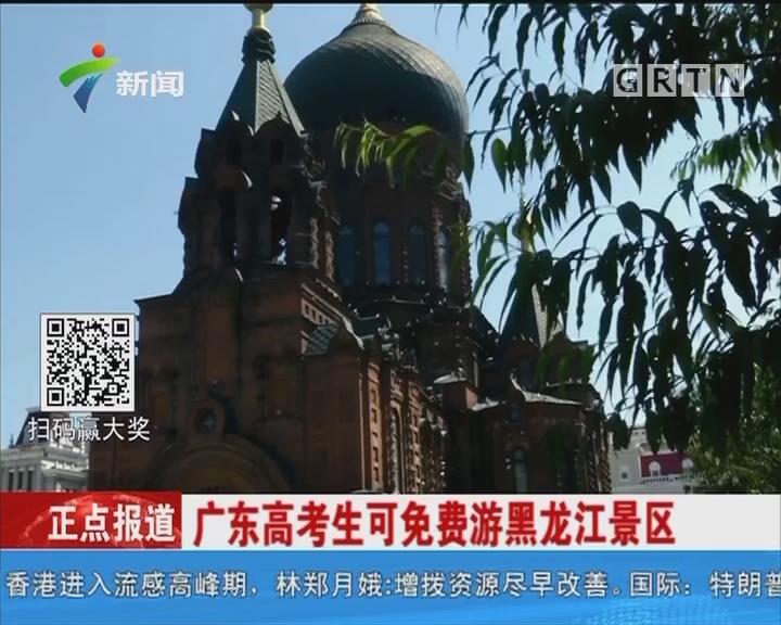 广东高考生可免费游黑龙江景区