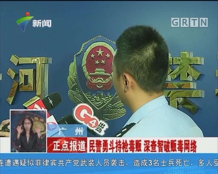 广州:民警勇斗持枪毒贩 深查智破贩毒网络