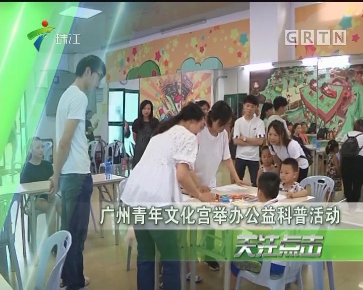 广州青年文化宫举办公益科普活动