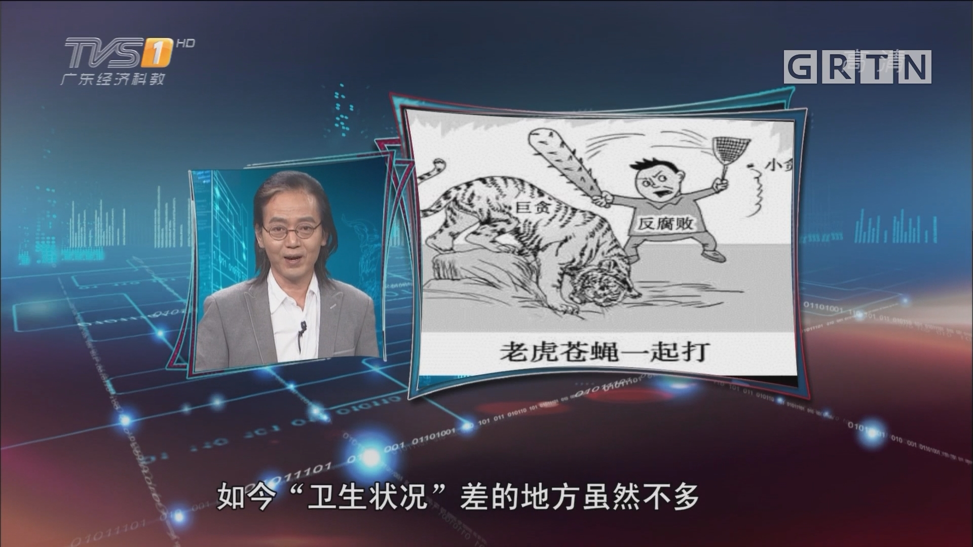 """[HD][2017-07-21]马后炮:""""灭鼠拍蝇""""清理小环境 必须宜将剩勇追穷寇"""