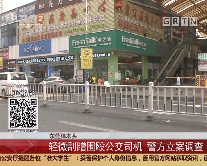 东莞樟木头:轻微刮蹭围殴公交司机 警方立案调查