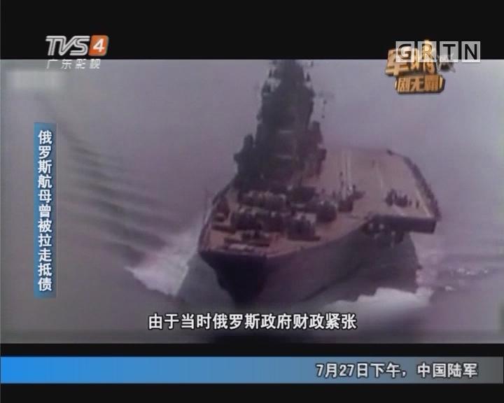 [2017-07-28]军晴剧无霸:军晴万花筒:俄罗斯航母曾被拉走抵债