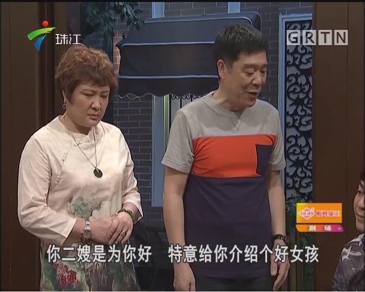[2017-07-23]外来媳妇本地郎:钻石寡佬(下)