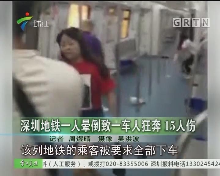 深圳地铁一人晕倒致一车人狂奔 15人伤
