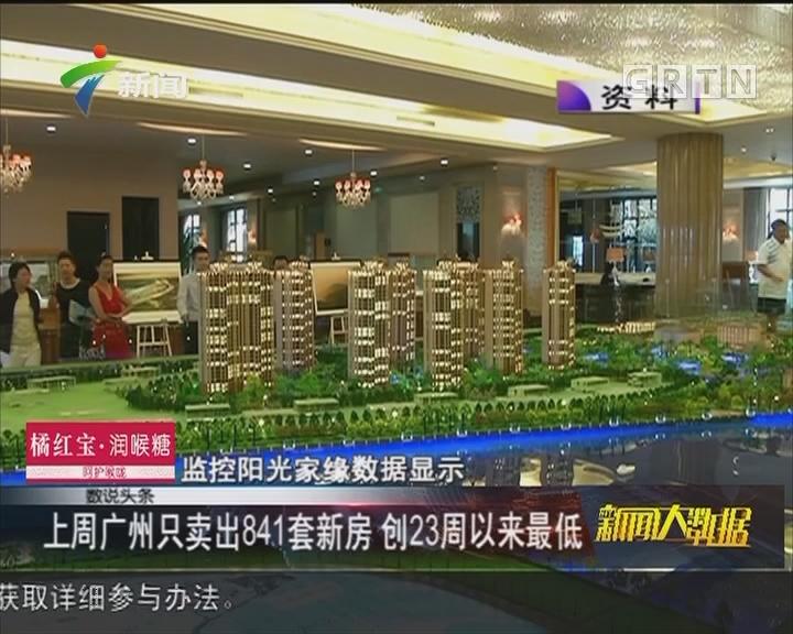 上周广州只卖出841套新房 创23周以来最低