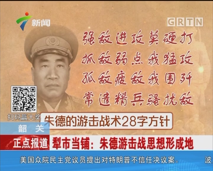 韶关 犁市当铺:朱德游击战思想形成地