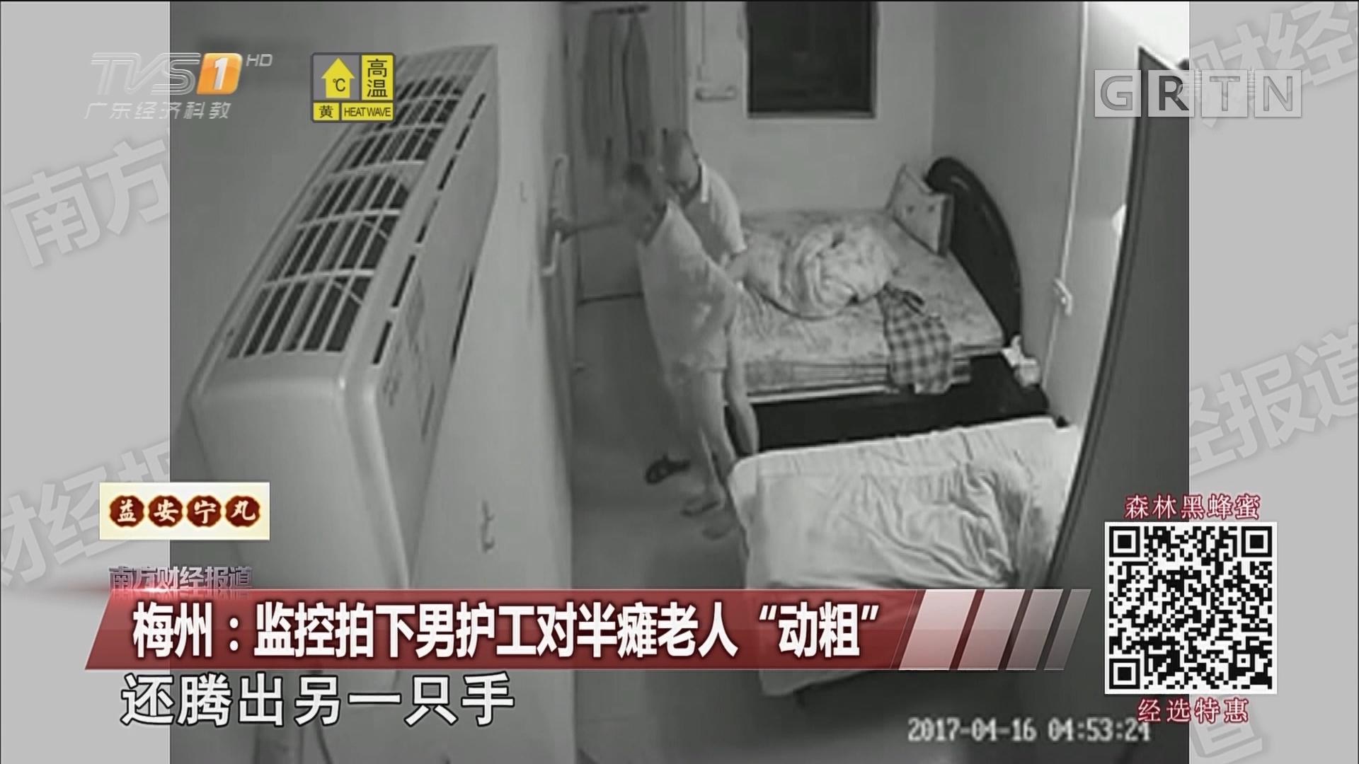 """梅州:监控拍下男护工对半瘫老人""""动粗"""""""