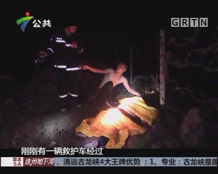中山:高速围观看热闹 四人不慎失足跌落