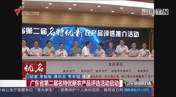 广东省第二届名特优新农产品评选活动启动